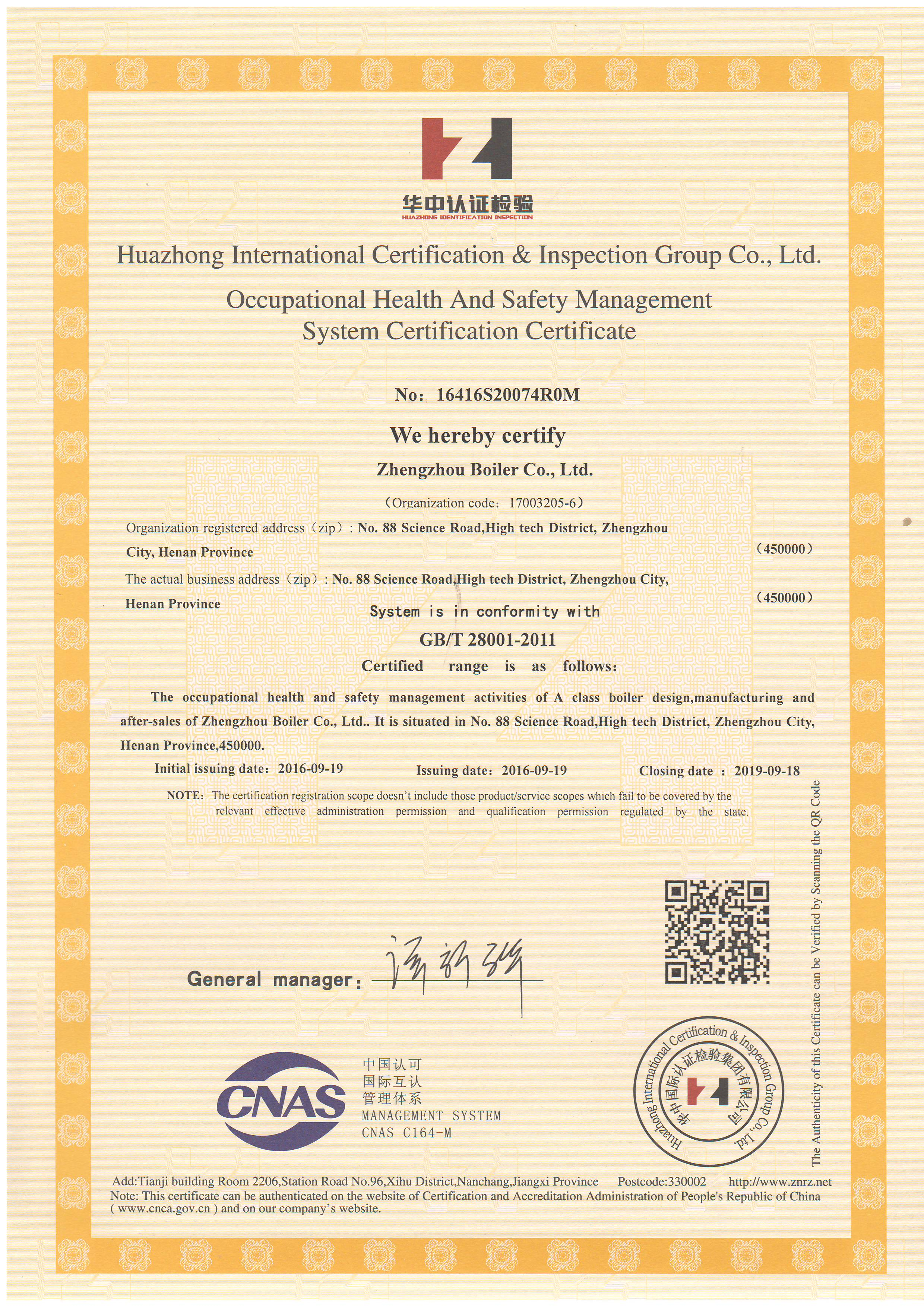 Zbg product certificate zbg boilergroup installation alteration repair maintenance license of special equipment xflitez Images