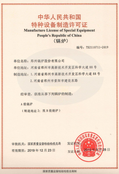 A-Class Boiler Manufacture License